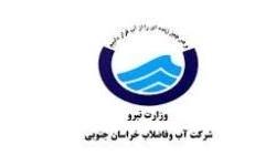 بدهی ۵ میلیارد و ۴۰۰ میلیونی مشترکان به آب و فاضلاب شهری خراسان جنوبی