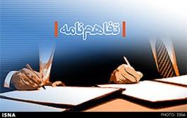 گسترش همکاری پژوهشی دانشگاه تبریز و شرکت آب منطقهای استان