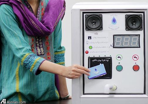 دستگاههای خودپرداز آب