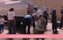 زنجان زیر تیغ بحران آب/ضرورت مدیریت مصرف در آب شرب شهرهای استان