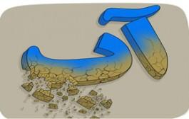 بی آبی گلوی شهریار را خشک کرد