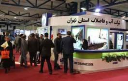 یازدهمین نمایشگاه بینالمللی آب و تاسیسات آبوفاضلاب افتتاح شد