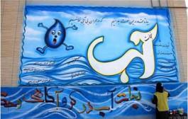 آموزش دانش آموزی در زمینه طرح احیا و تعادلبخشی آبهای زیرزمینی