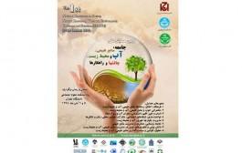 همایش ملی جامعه، منابع طبیعی، آب و محیطزیست برگزار میشود