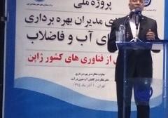اقتصاد آب؛ موضوع همکاری میان ایران و کشورهای دیگر