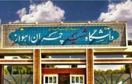 طرحهای مطالعاتی حوزه آب خوزستان به دانشگاه شهید چمران واگذار شود