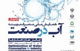 مدیرعامل آبفا اصفهان: مدیریت مصرف مهمترین راهکار برون رفت از بحران آبی است