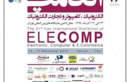 ارائه آخرین برنامههای نرمافزاری صنعت آب و برق در نمایشگاه الکامپ