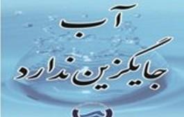 ضرورت مدیریت مصرف آب در هرمزگان