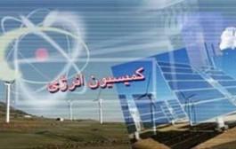 گزارش عملکرد بودجه صنعت آب و برق در کمیسیون انرژی مجلس بررسی شد