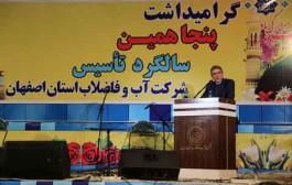 صنعت آب و فاضلاب کشور همچنان خواهان رشد همه جانبه آبفا اصفهان است