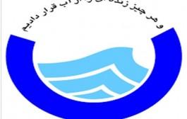 مجهز شدن شبکه آب و فاضلاب شهر یاسوج به روش کلکتوری