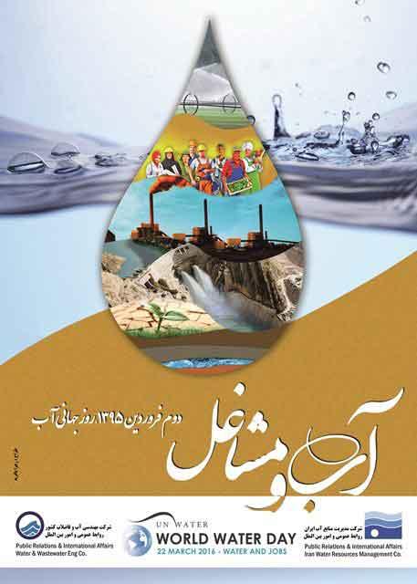 «آب و مشاغل» شعار روز جهانی آب سال ۲۰۱۶ میلادی اعلام شد