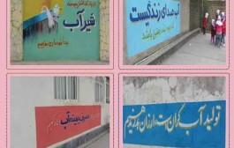 شعارهای صرفه جویی آب بر روی دیوارهای مدارس ساری