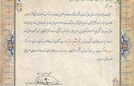 تقدیر مشاور وزیر نیرو از عملکرد شرکت آبفا لرستان در سال ۹۴