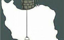 سایه بحران آب گسترده تر شد