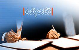 تفاهم نامه زیست محیطی بین شش سمن فعال در حوزه آبفا روستایی خوزستان منعقد شد
