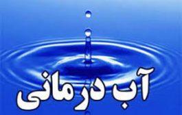 آب درمانی، توهم یا واقعیت؟