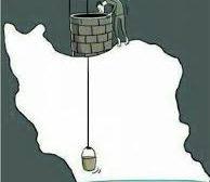 صف آرایی در تهران برای تصفیه آب