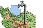 باید در نگهداری منابع آب با حساسیت بالا عمل کنیم