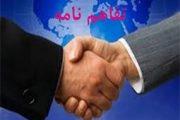 امضای تفاهم نامه شرکت آب منطقه ای اردبیل با دفاتر پیشخوان دولتی