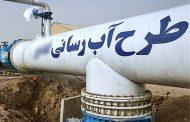 بهره برداری از طرحهای جدید آبرسانی کردستان همزمان با هفته دولت