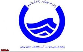 این چاه از منابع تامینکننده آب تهران نبوده است