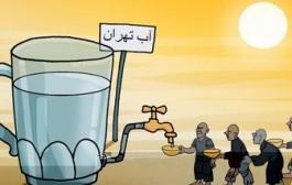 قطب توریستی تهران کم آبتر میشود/ ادامه کم کاریهای سازمان آب در منطقه ۲۲