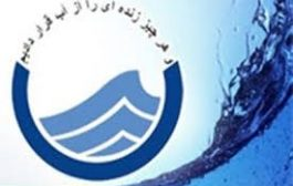نگاهی بر عملکرد تلاشگران آبفا روستایی خوزستان طی ۳ سالی که گذشت