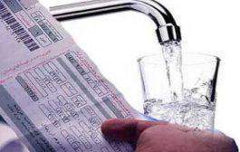 قیمت آب امسال افزایش نمییابد